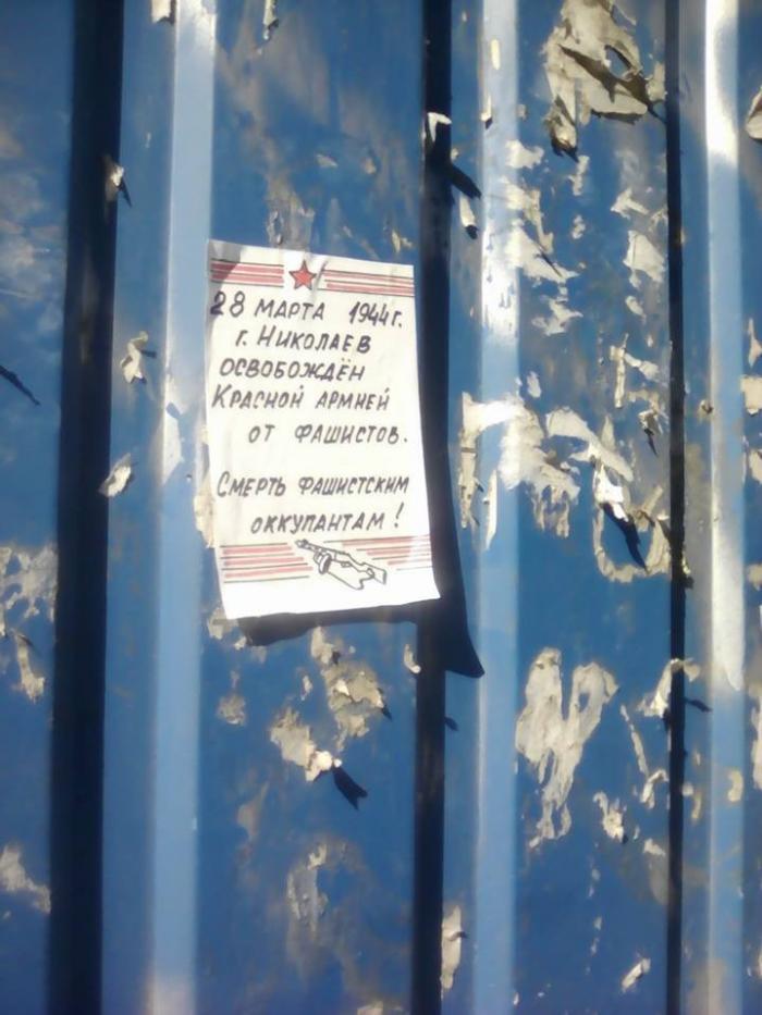 Украина: в Николаеве появились листовки, анонсирующие «отстрел нацистов»