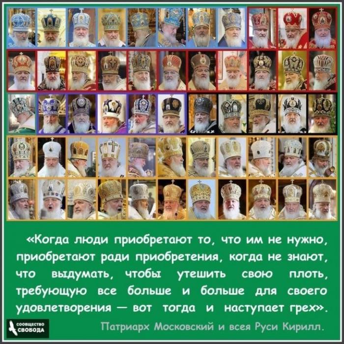 55 шляп московского главпопа Кирилла Гундяева