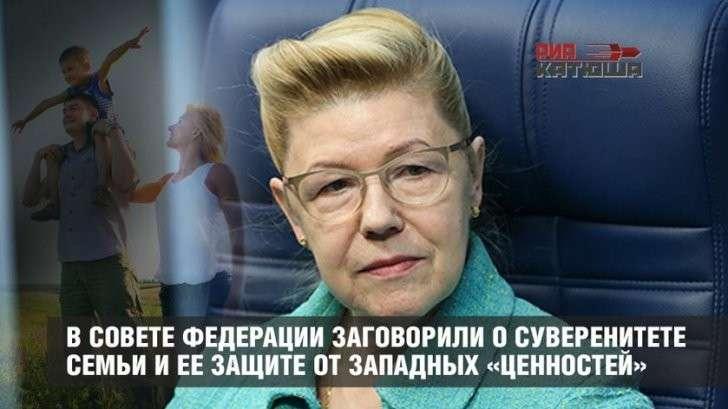 В Совете Федерации заговорили о защите российской семьи от западных «ценностей»