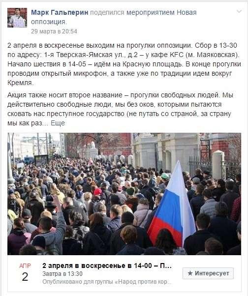 Люди без мозгов: секта Марка Израилевича Гальперина хочет «Россию без Путина»