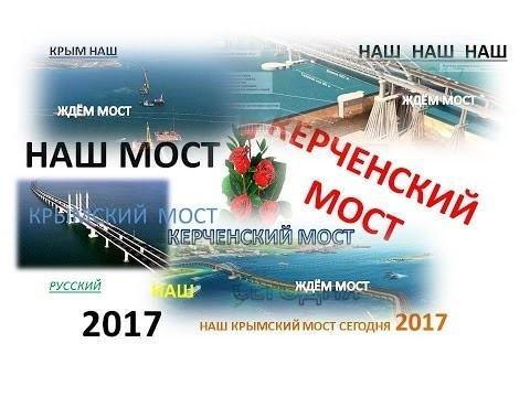 Керченский мост: видео поперечной надвижки пролетов моста над акваторией