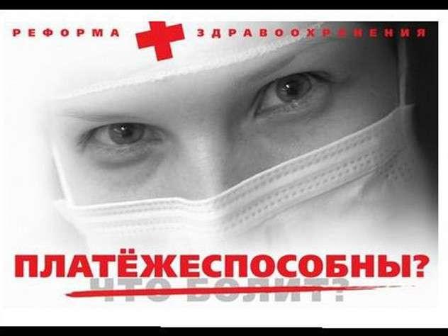 Платные образование и медицина – это мошенничества, которые надо запретить законодательно!