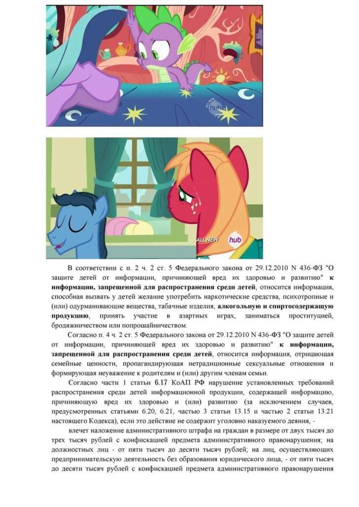 My Little Pony педофилия