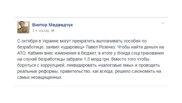 Власти Украины отменяют пособия по безработице