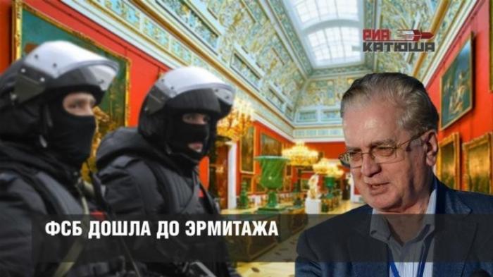 ФСБ уже взялась за паразитов из Эрмитажа, чистка России набирает обороты