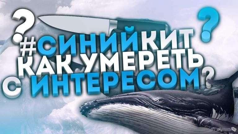 ВАЖНО!!! «Синий кит» превратился в «Розового пони» и добрался до малышей
