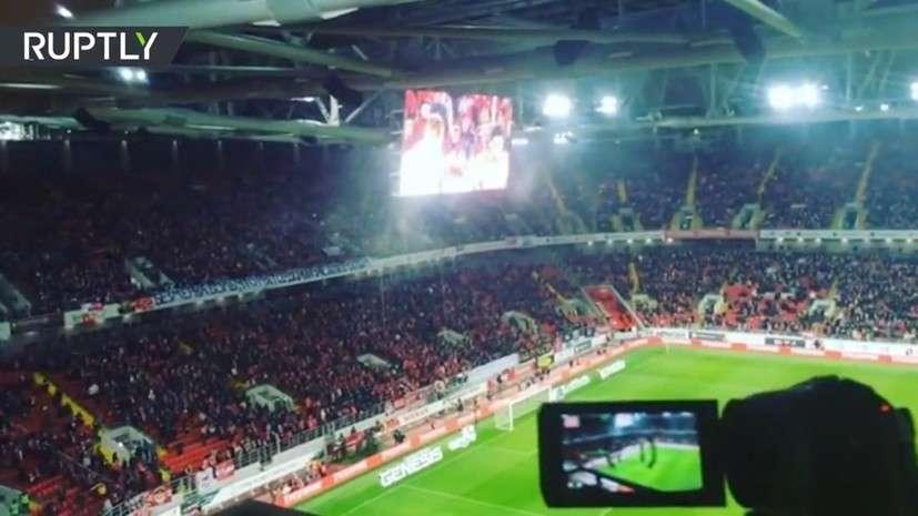 Футбольный матч «Спартак» – «Оренбург» начался с минуты молчания в связи со взрывом в Петербурге