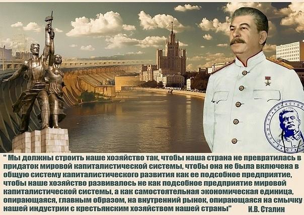 Мастер-класс от Иосифа Сталина: как надо отвечать Западу