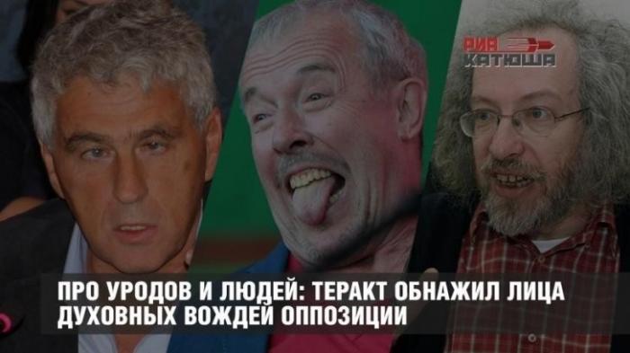 Теракт в Питере обнажил лица духовных вождей оппозиции и сплотил петербуржцев
