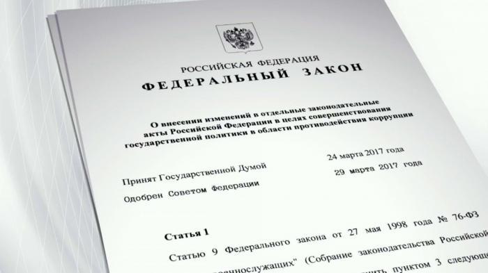 Губернаторы будут отвечать за достоверность деклараций муниципальных чиновников