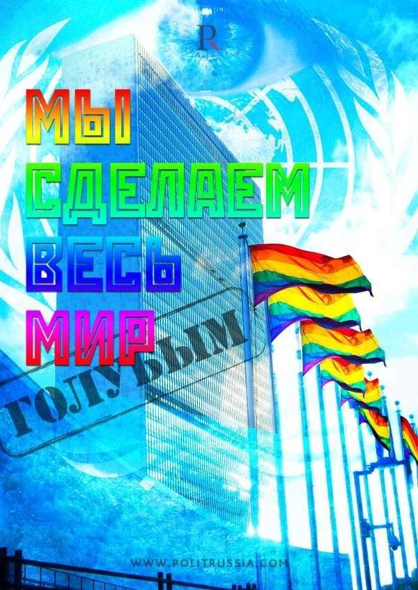 ЛГБТ лобби