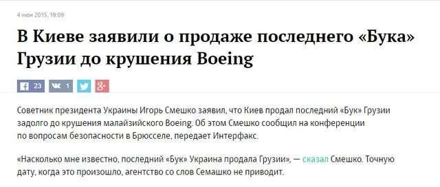 Катастрофа Малазийского Боинга MH17: Bellingcat нашли «Бук», который скрывает Украина