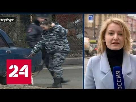 Петербург: бомба в жилом доме и траурные митинги. Подробности событий
