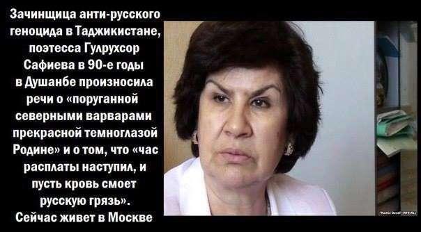 Идейная сторонница геноцида русских в Таджикистане, призывавшая к убийствам, живет в Москве