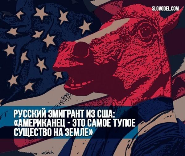 Русский эмигрант проживший в США 30 лет: «Американец – это самое тупое существо на земле»