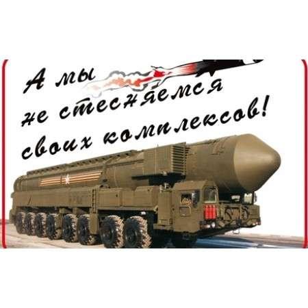 Юмор помогает нам пережить смуту: Америка, ядерную дубинку продемонстрировать?