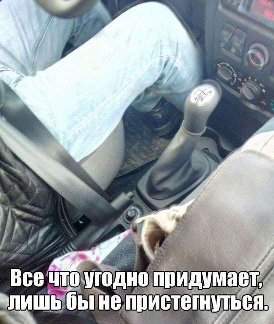Подборка автоприколов - 61