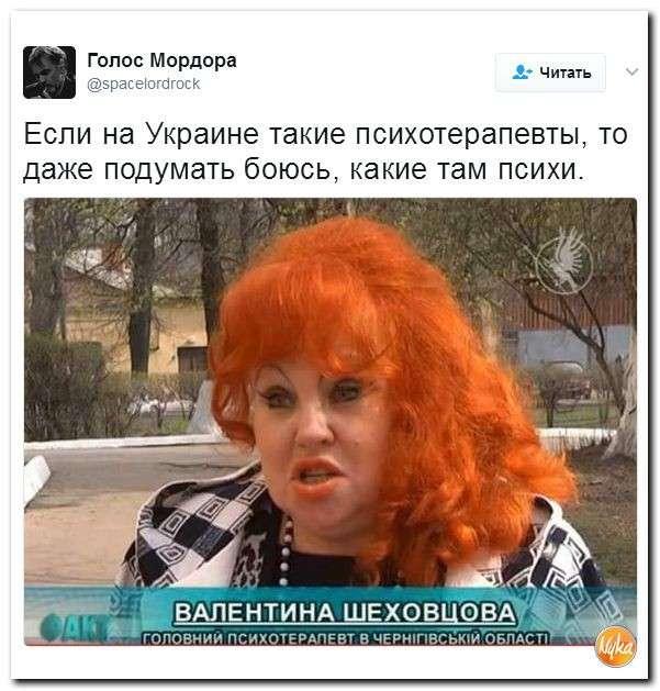 Психотерапевт украина