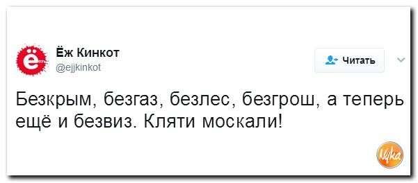 Юмор помогает нам пережить смуту: Украине дали безвиз. Счастье настало?