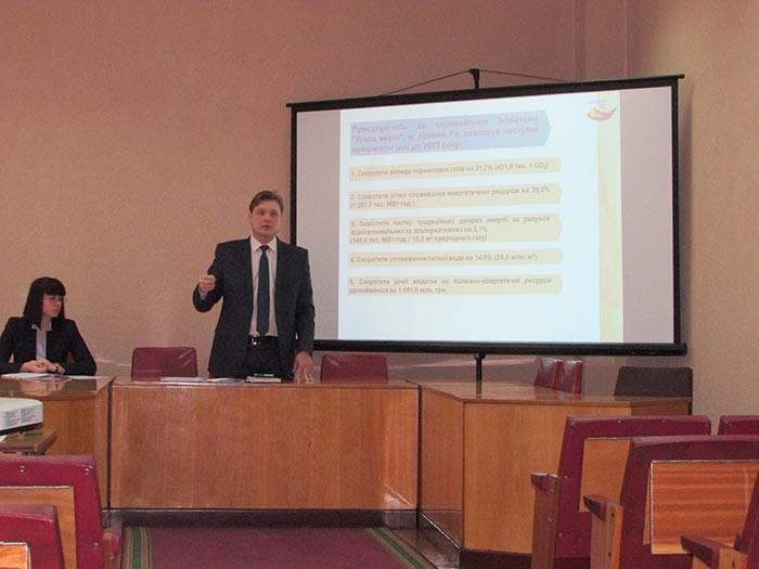 В Кривом Роге представили план действия энергетического развития города