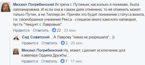 Владимир Путин понизил статус визита Ти-Рекса за хамское поведение