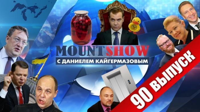 Медведев ответил. Он вам не компот. MOUNT SHOW Выпуск 90