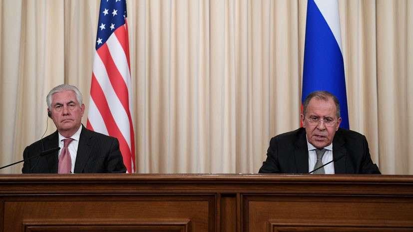 Пресс-конференция главы МИД России и Госсекретаря США. Прямая трансляция. Прямая трансляция