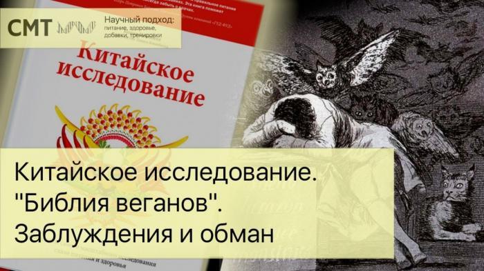 «Библия веганов» – заблуждения и обман. Китайское исследование. Научный обзор