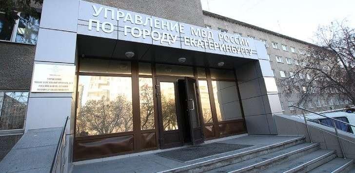 В Екатеринбурге ФСБ задержали полицейских из отдела экономической безопасности городского УМВД