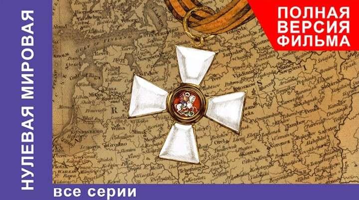 «Нулевая Мировая». Документальный фильм о замалчиваемой мировой войне против Руси