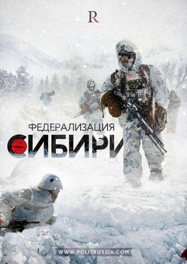 Соблазнительная пустота Сибири