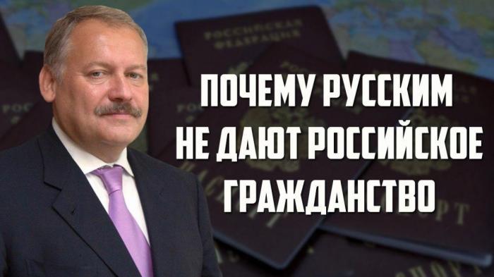 Почему русским людям из Украины не дают российское гражданство