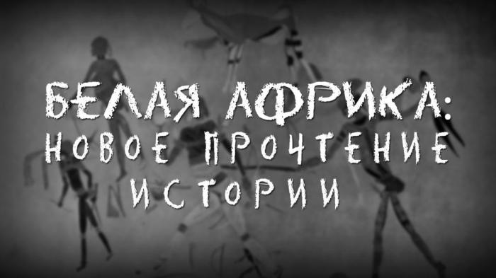 Белая Африка: русские люди жили там. Новое прочтение истории