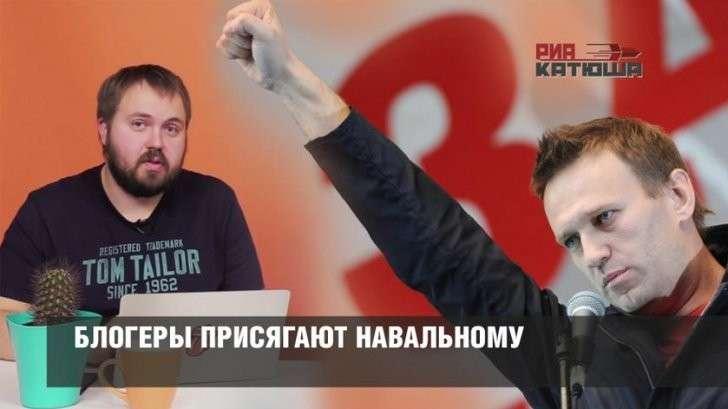 Бложистое еврейство присягает американскому провокатору Навальному