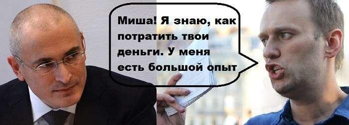 Ходорковский платил Навальному. Рыбак рыбака видит издалека