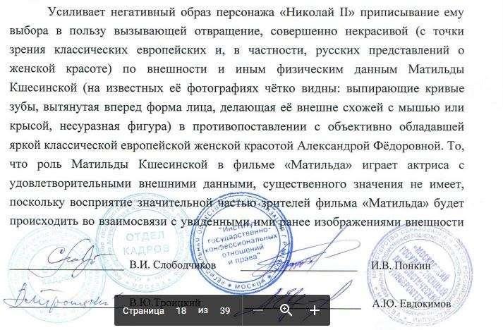 Наталья Поклонская похоже заскучала по украинскому мракобесию