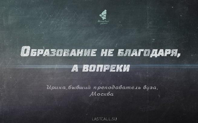 Образование в России не благодаря, а вопреки. Откровения преподавателя московского ВУЗа