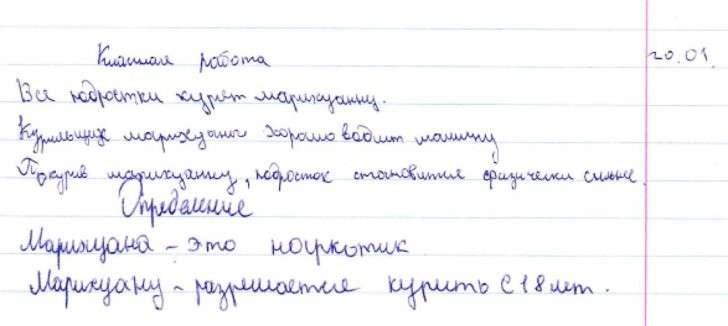 Фрамент тетради пятиклассника школы поселка Урдома Архангельской области.