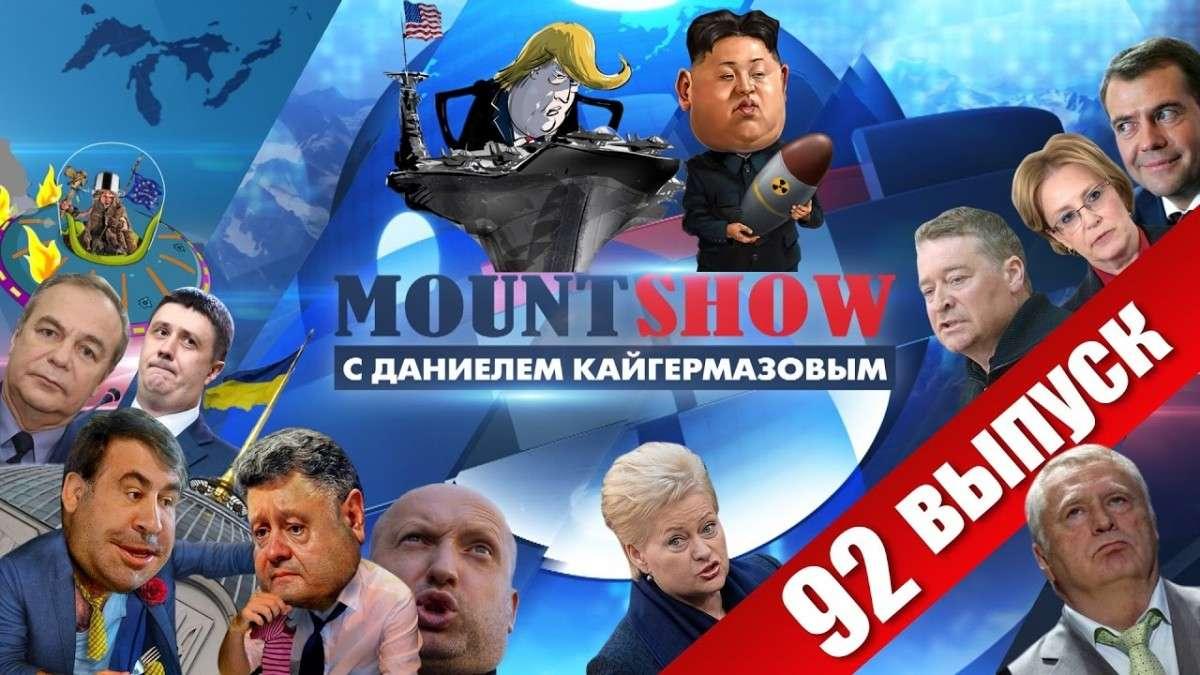 Дональд Трамп vs. Ким Чен Ын. MOUNT SHOW Выпуск 92