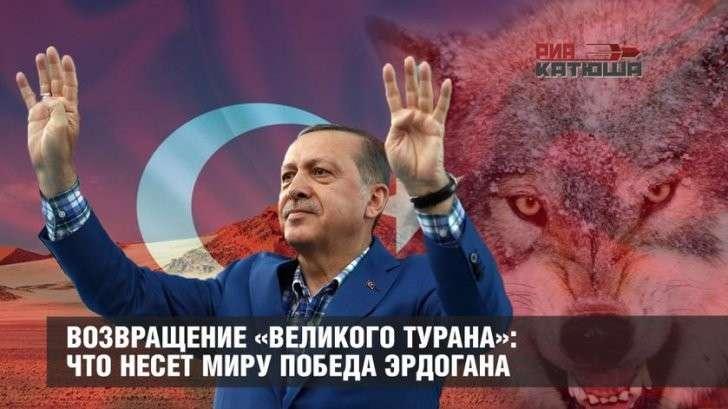 Победа Эрдогана на референдуме. Что несёт миру возвращение «Великого Турана»?
