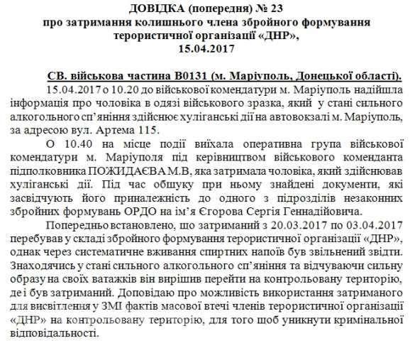 Украинские каратели готовят информационную провокацию против Армии ДНР | Русская весна