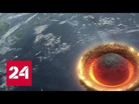 Гигантский астероид не уничтожил Землю. Кликуши опять оказались не правы