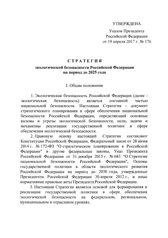 Владимир Путин: утвердил Стратегию экологической безопасности России до 2025 года.