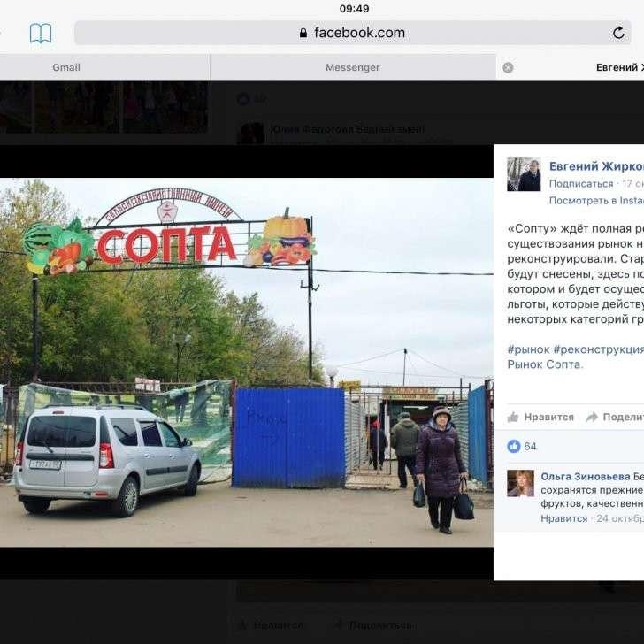 В Балашихе банкет продолжается за государственный счёт