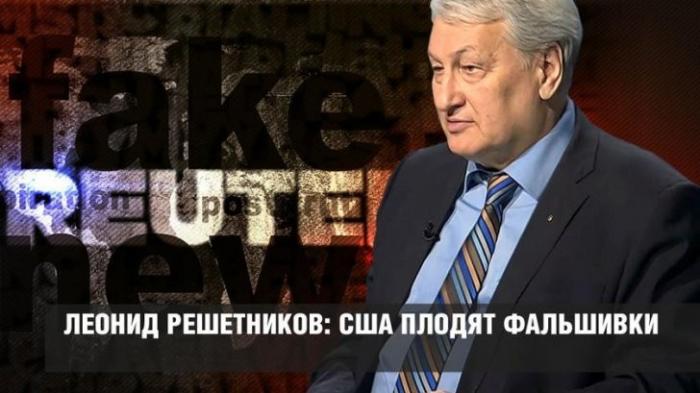 Леонид Решетников: США плодят фальшивки, ибо действительности не знают