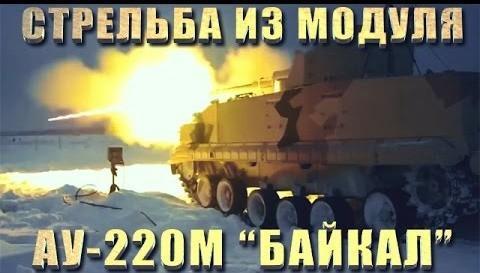 Видео испытаний 57-мм необитаемого боевого модуля АК220М «Байкал»