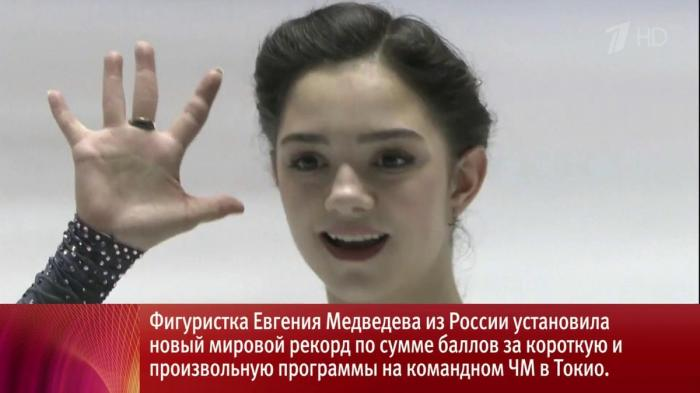 Российская фигуристка Евгения Медведева установила новый мировой рекорд