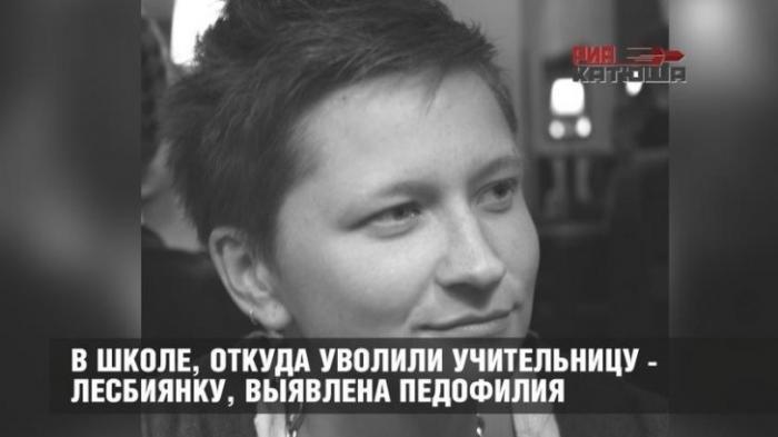 В Петербургской в школе, откуда уволили учительницу-лесбиянку, выявлена массовая педофилия