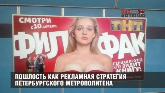 Борьба с пошлостью в петербургском метрополитене