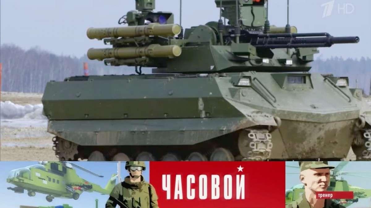 Боевой робот «Уран-9» и другие новости русской армии в программе «Часовой»